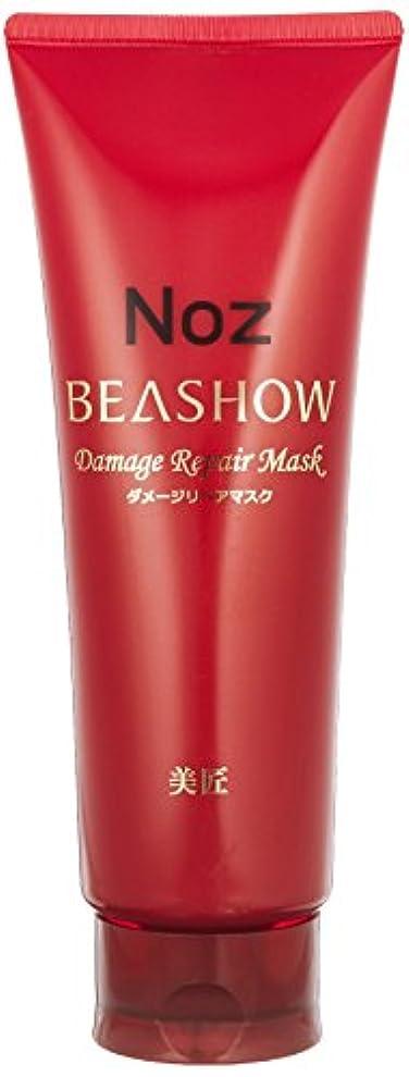 BEASHOW ダメージリペアマスク 220g