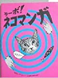 ターボ!ネコマンガ―CATCOMIC〈2〉 (Cat comic (2))