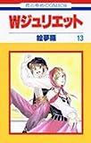 W(ダブル)ジュリエット (13) (花とゆめCOMICS)