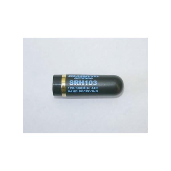 第一電波工業 ダイヤモンド SRH103 120...の商品画像