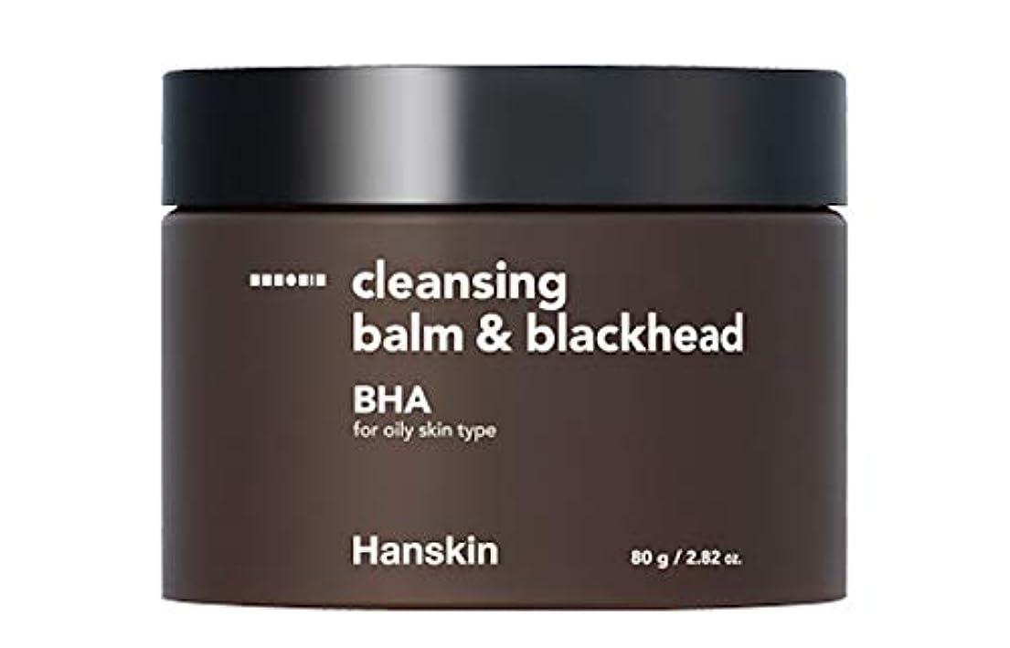 保護書士ニュージーランドHANSKIN ハンスキン クレンジングバーム&ブラックヘッド BHA 80g(メイク落とし) 【正規輸入品】