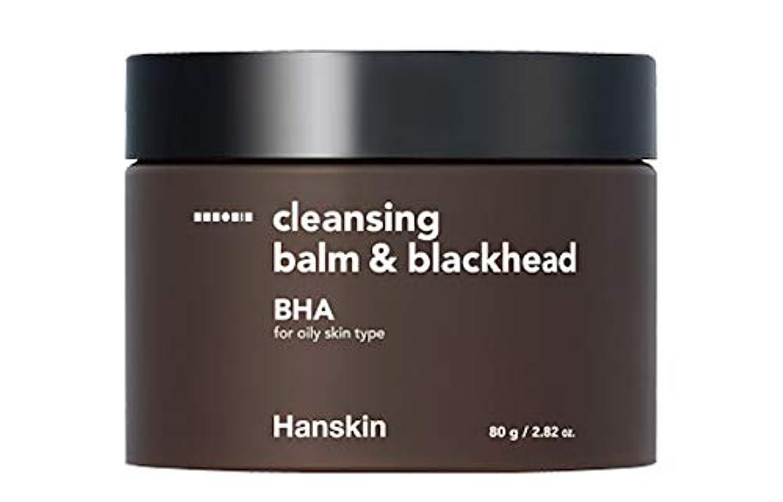 背の高い苦痛貢献するHANSKIN ハンスキン クレンジングバーム&ブラックヘッド BHA 80g(メイク落とし) 【正規輸入品】