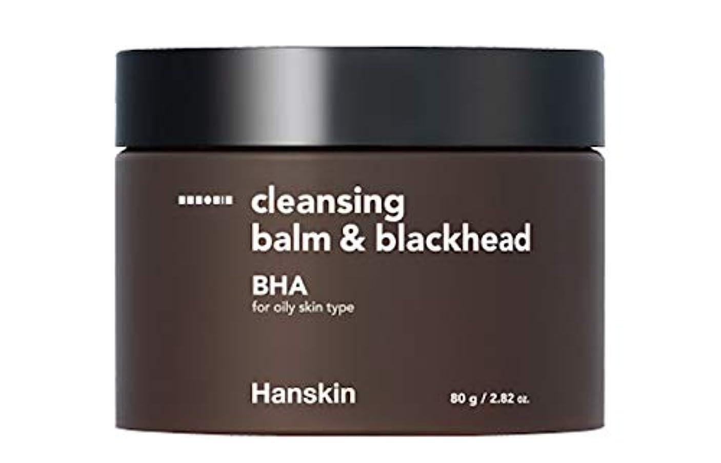 介入する致命的なの中でHANSKIN ハンスキン クレンジングバーム&ブラックヘッド BHA 80g(メイク落とし) 【正規輸入品】