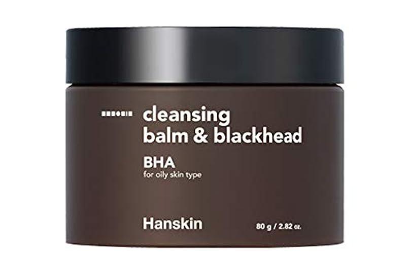 キャビン削除する考案するHANSKIN ハンスキン クレンジングバーム&ブラックヘッド BHA 80g(メイク落とし) 【正規輸入品】