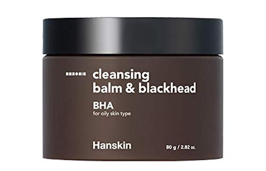 ミュージカル雑種処方HANSKIN ハンスキン クレンジングバーム&ブラックヘッド BHA 80g(メイク落とし) 【正規輸入品】