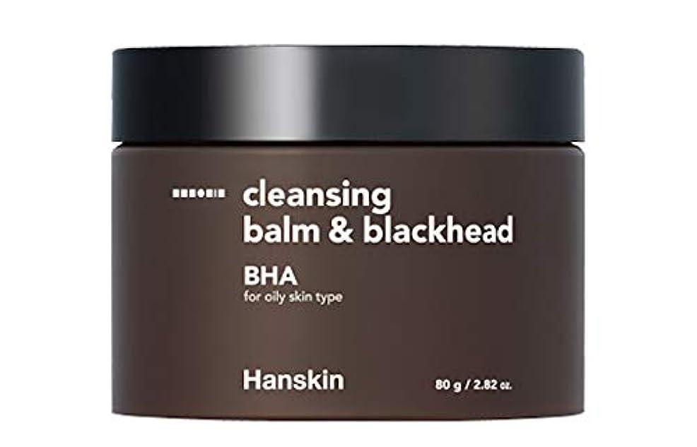 懐疑的君主制考慮HANSKIN ハンスキン クレンジングバーム&ブラックヘッド BHA 80g(メイク落とし) 【正規輸入品】
