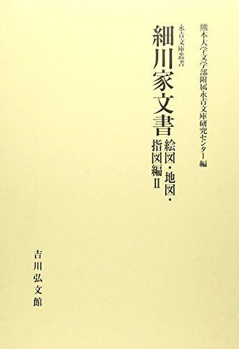 細川家文書―絵図・地図・指図編〈2〉 (永青文庫叢書)