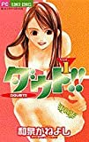 ダウト!! 1 / 和泉 かねよし のシリーズ情報を見る