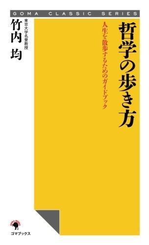 哲学の歩き方 人生を散歩するためのガイドブック