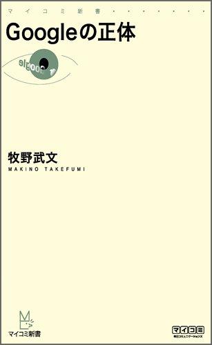 Googleの正体 (マイコミ新書) [新書] / 牧野 武文 (著); 毎日コミュニケーションズ (刊)