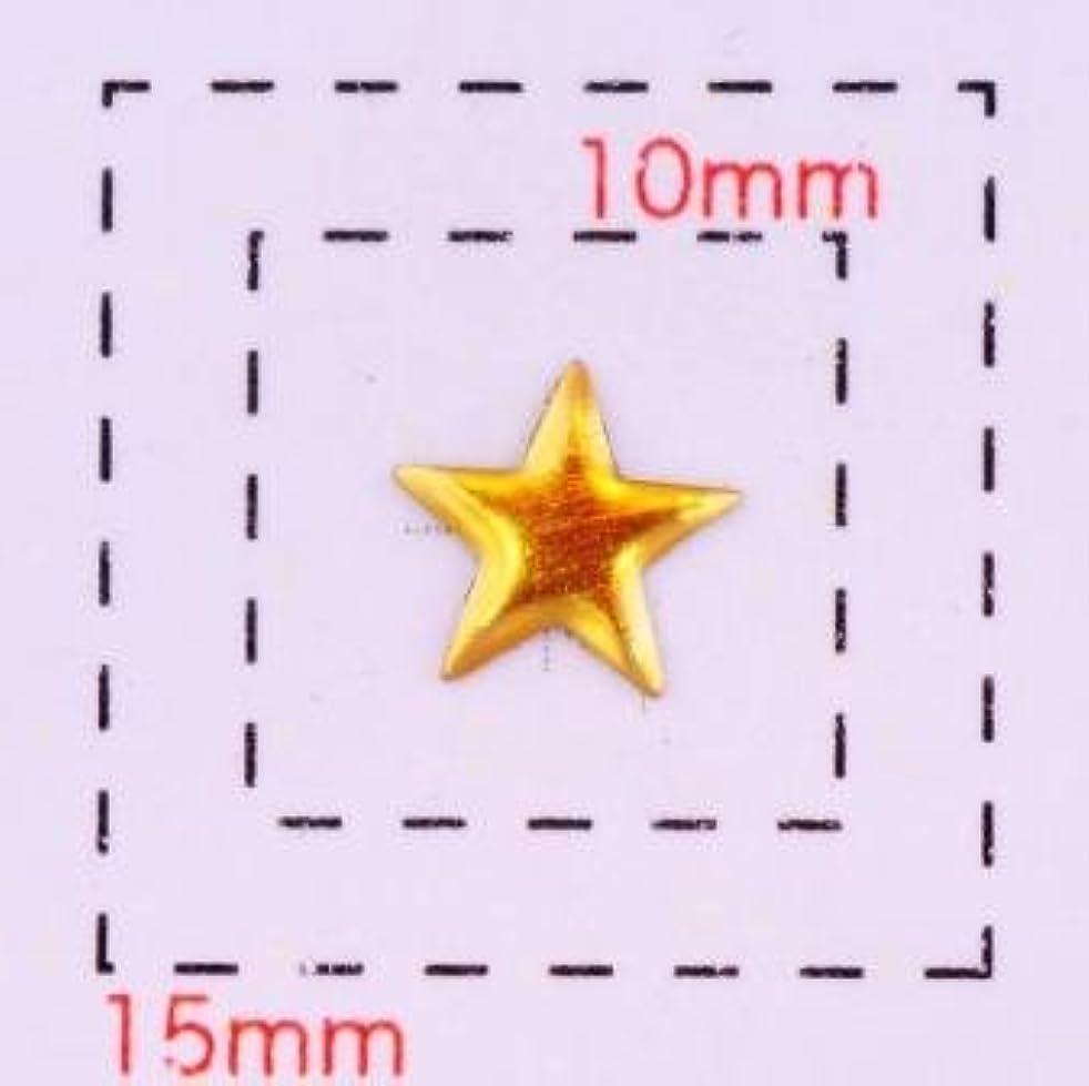 アーカイブ海峡ひもアドバンテージ星型カラフルスタッズ6ミリ(星)《ネイル?デコ電用メタルパーツ》ゴールド10個入