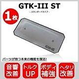 【燃費改善/トルクアップ/ボディ補強/へたり改善/音響にも】GTK-III ST (スタンダードタイプ)