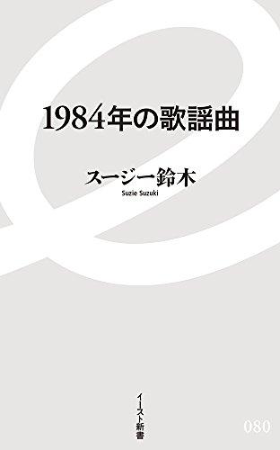 1984年の歌謡曲 (イースト新書)