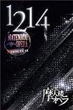 MATENROU OPERA -1214- at SHIBUYA AX[DVD]