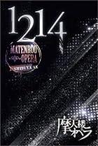 MATENROU OPERA -1214- at SHIBUYA AX [DVD](在庫あり。)