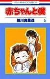 赤ちゃんと僕 (5) (花とゆめCOMICS)