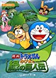 映画ドラえもんのび太と緑の巨人伝―オールカラー (てんとう虫コミックスアニメ版)