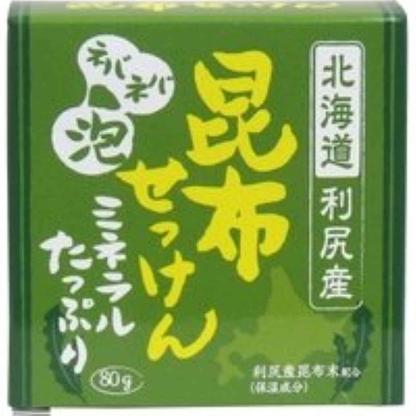 荒廃する定規適合昆布せっけん80g(北海道利尻産)