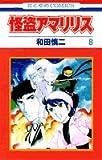 怪盗アマリリス (8) (花とゆめCOMICS)