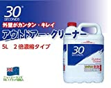 30セカンズアウトドアー・クリーナー 5L(2倍濃縮液)