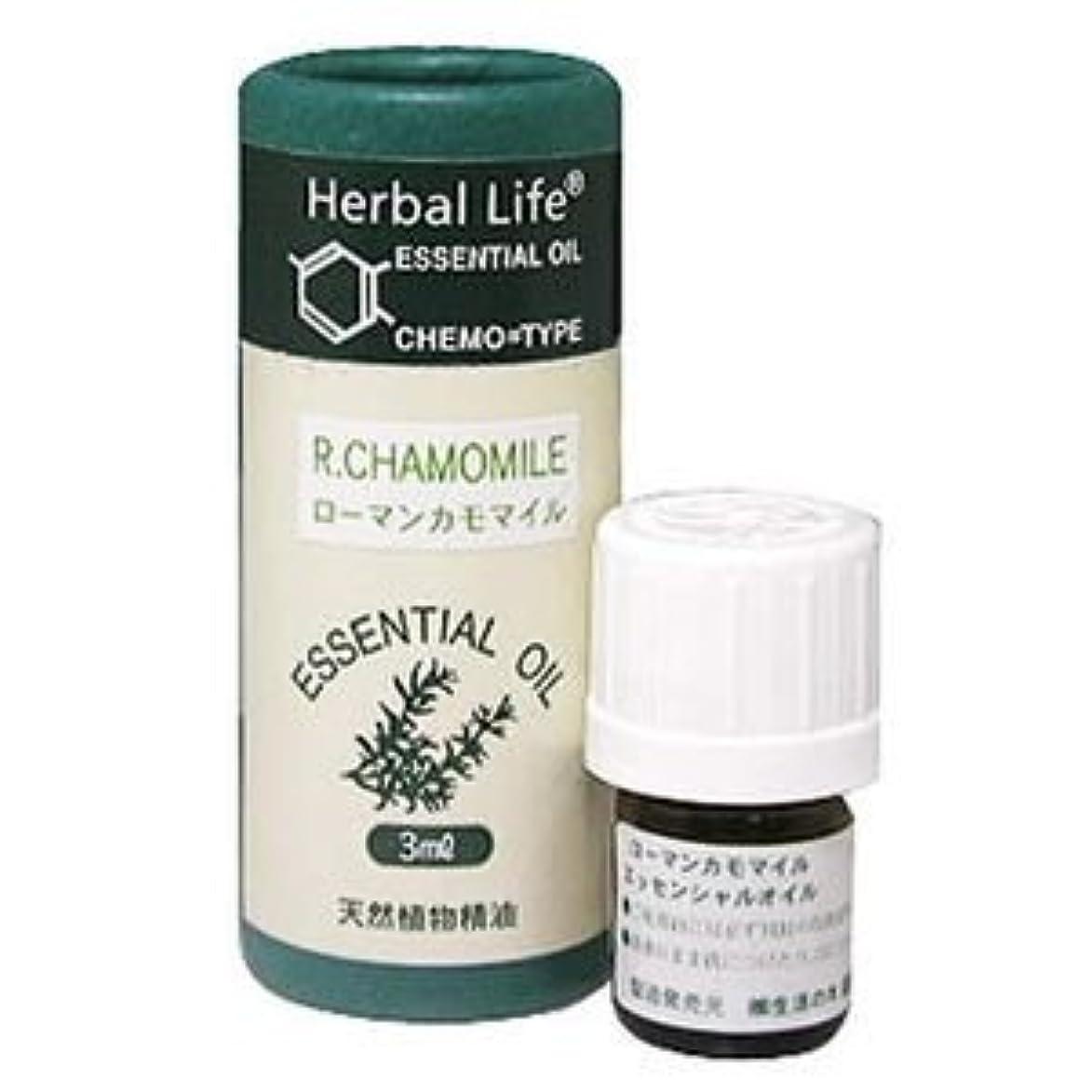 甘美なエスカレート革命Herbal Life カモマイル?ローマン 3ml