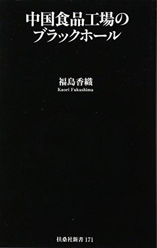 中国食品工場のブラックホール (扶桑社新書)の詳細を見る