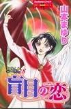 盲目の恋―リセットシリーズ 8 (ホラーMシリーズ)