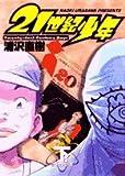 21世紀少年 下 (2) (ビッグコミックス)