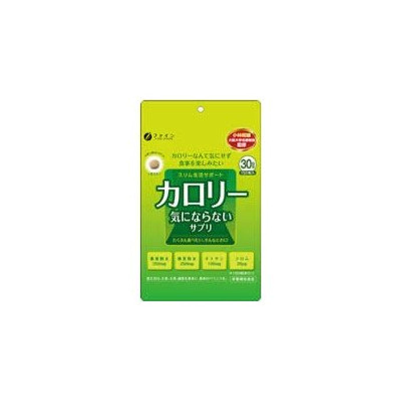 潤滑する慎重ウミウシファイン カロリー気にならないサプリ30g