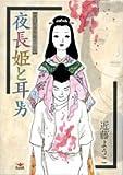 夜長姫と耳男 / 近藤 ようこ のシリーズ情報を見る