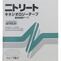 ニトリート(NITREAT) キネシオロジーテープ75mm 《非撥水タイプ》4巻入