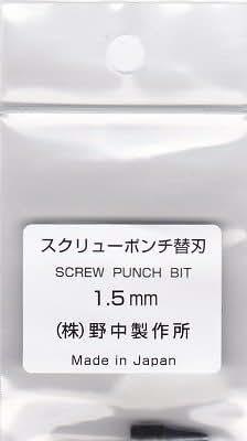 野中製作所 スクリューポンチ替刃 1.5mm