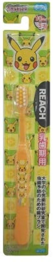 守るマガジンオーラル【まとめ買い】リーチキッズ ポケットモンスター乳歯期用 ×3個