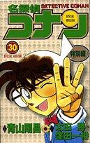 名探偵コナン特別編 30 (てんとう虫コミックス)