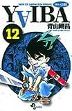 YAIBA―RAIJIN-KEN SAMURAI YAIBA KUROGANE (12) (少年サンデーコミックス)
