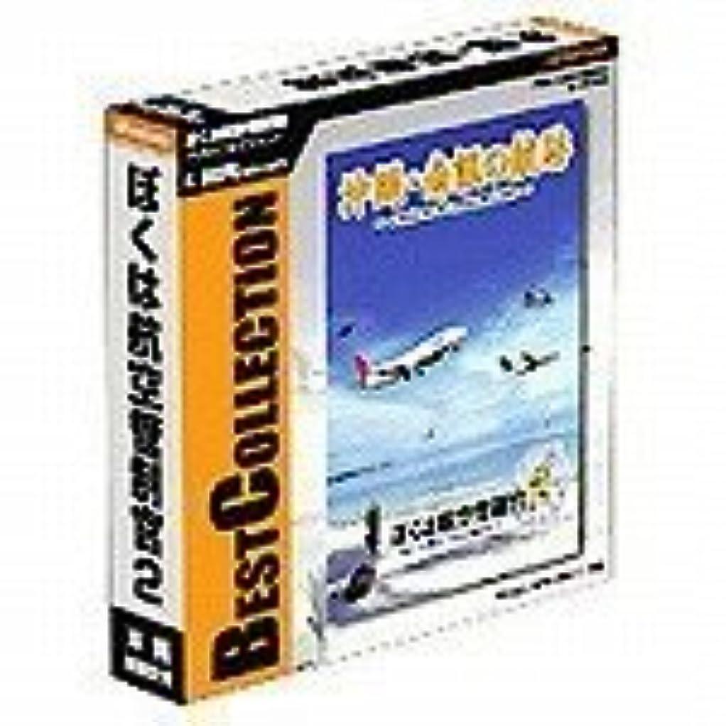 遅い排出掃くテクノブレイン ぼくは航空管制官2ベストコレクション沖縄?那覇空港