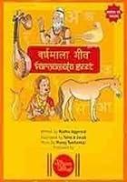 Varnamala Geet