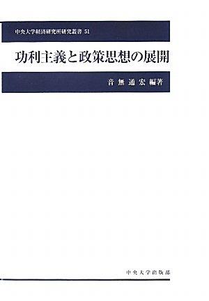 功利主義と政策思想の展開 (中央大学経済研究所研究叢書)