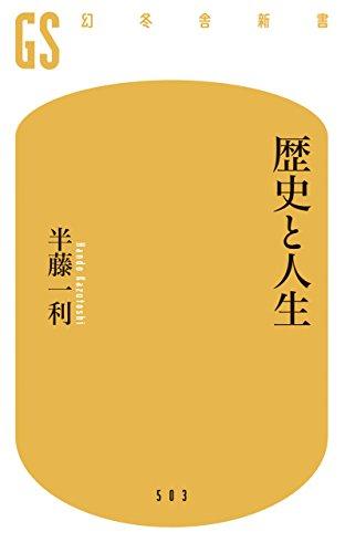 歴史と人生 (幻冬舎新書)