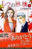 1/2の林檎 5 (5) (講談社コミックスキス) (商品イメージ)