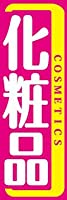 のぼり旗スタジオ のぼり旗 化粧品007 大サイズH2700mm×W900mm