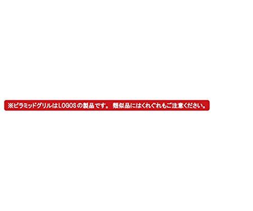LOGOS(ロゴス)『ピラミッドグリルコンパクト(81063112)』