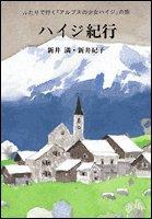 ハイジ紀行―ふたりで行く『アルプスの少女ハイジ』の旅 (MOE BOOKS)の詳細を見る