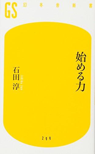 始める力 (幻冬舎新書)の詳細を見る