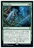 MTG (JPN) むかしむかし(ELD) 緑
