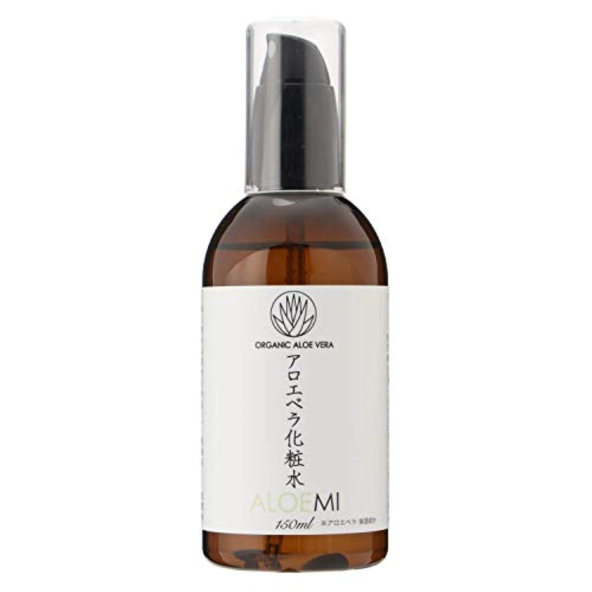 宿泊効果的にコンテンツALOEMI(アロエベラ化粧水)150ml ローション