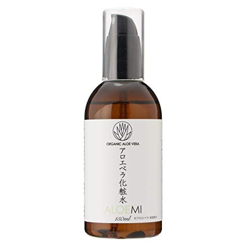 ALOEMI(アロエベラ化粧水)150ml ローション