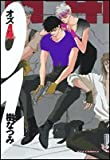 オズ (4) (Jets comics)