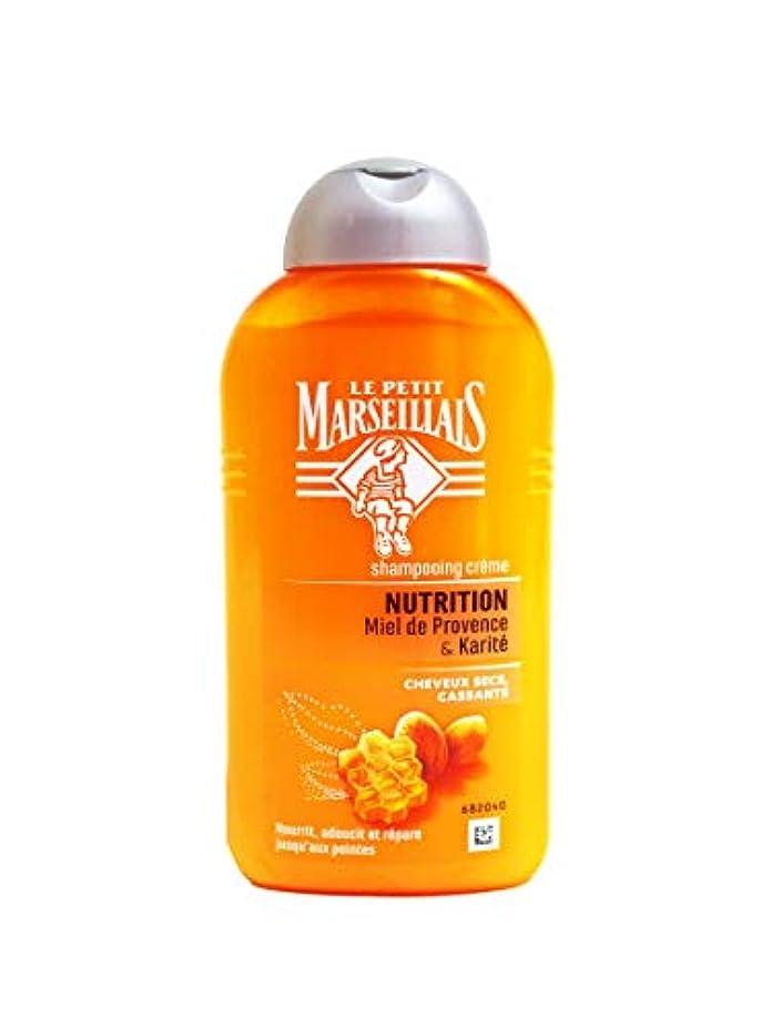 ラウンジ神経衰弱慢性的Le Petit Marseillais ル プティ マルセイユ、シャンプー栄養、乾いている、傷んでいる、もろい髪、ハチミツシャンプー