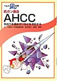 抗ガン食品・AHCC